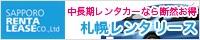 札幌レンタリース